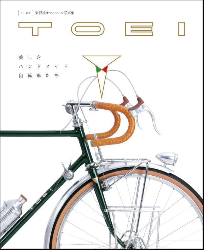 TOEI book